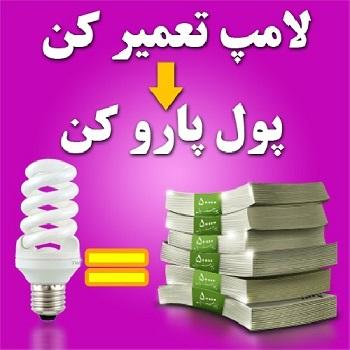 لامپ تعمیر کن پول پارو کن