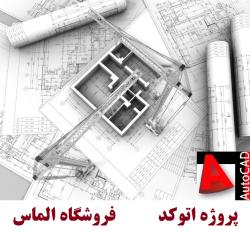 نقشه ساختمان 4 طبقه با اتوکد