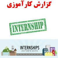 گزارش كارآموزی در واحد مهندسی خوردگی خطوط لوله و مخابرات نفت تهران
