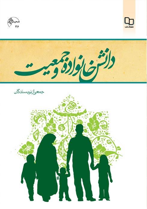 دانلودخلاصه ی کتاب دانش خانواده و جمعیت + 700تست