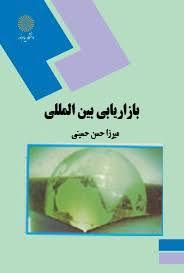 پاورپوینت تحقیقات بازاریابی بینالمللی (فصل پنجم کتاب بازاریابی بین المللی تالیف میرزا حسن حسینی)