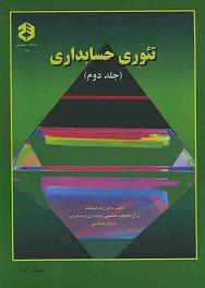خلاصه فصل هفدهم کتاب تئوری حسابداری دکتر شباهنگ (جلد دوم) با عنوان حسابداری نفت و گاز