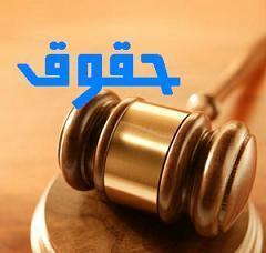 دانلود تحقیق بررسی مختصر فقهی و حقوقی پیرامون حق شفعه
