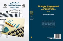 پاورپوینت فصل سوم حسابداری مدیریت استراتژیک: از تئوری تا عمل جلد اول تالیف: دکتر محمد نمازی