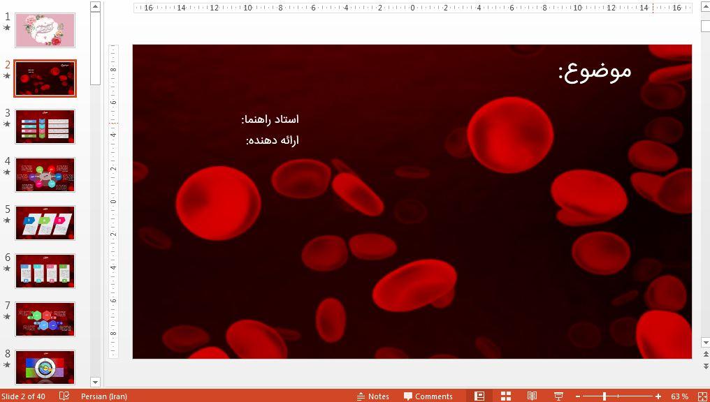قالب پاورپوینت حرفه ای خون